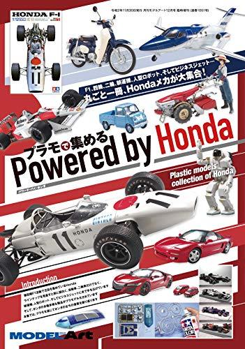 プラモで集める Powered by Honda 2020年 12 月号 [雑誌]: モデルアート 増刊
