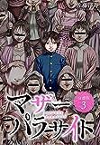 マザーパラサイト 分冊版 3巻 (ゼノンコミックス)