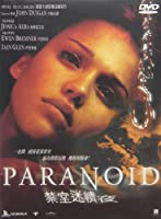 Paranoid 2000 [DVD]