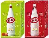 Japanese Kit Kat Sake Flavor Assortments Sweetness for Adults mini bar 9 pcs x 2 boxs (Original Green Tea Set)