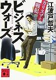 ビジネスウォーズ カリスマと戦犯 (講談社文庫)