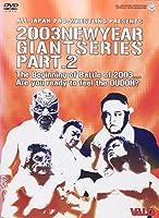 全日本プロレス ニューイヤー・オブ・ジャイアントシリーズ2003(2) [DVD]
