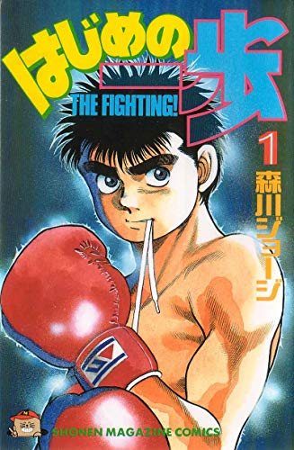 Fighting Spirit, Vol.1: The First Step (English Edition)