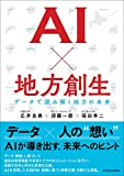 AI×地方創生―データで読み解く地方の未来
