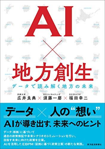 AI×地方創生: データで読み解く地方の未来