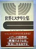 世界ミステリ全集〈9〉ジョルジュ・シムノン,ボアロー,ナルスジャック,アルベール・シモナン (1973年)