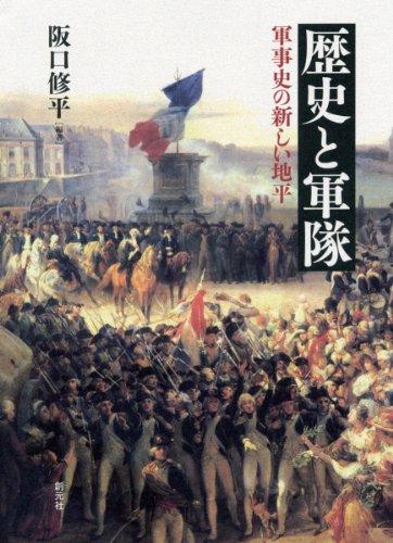 歴史と軍隊:軍事史の新しい地平
