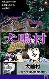 犬鳴村~行ってはいけない村: 日本国憲法が通じないダムの底に沈んだはずの村