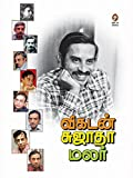 Vikatan sujatha malar (Tamil Edition)