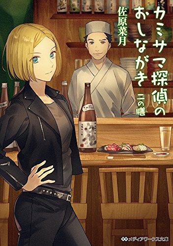 カミサマ探偵のおしながき 二の膳 (メディアワークス文庫)