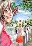 恋ノホシ。 2 (女性自身コミック)