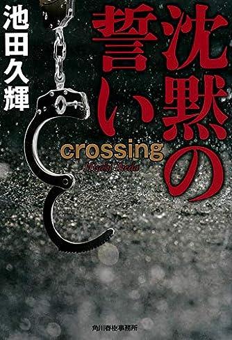 沈黙の誓い crossing (ハルキ文庫 い 25-3)