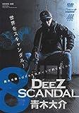 青木大介 DEEZ SCANDAL8 ディーズスキャンダル8 ( lt DVD gt )