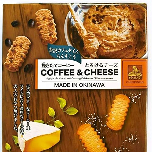 挽きたてコーヒー&とろけるチーズちんすこう 42個入×5箱 珍品堂 ほろ苦ビターなコーヒー味 ワインに合う濃厚なチーズ味