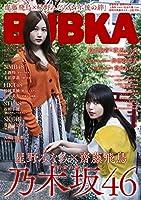 BUBKA (ブブカ) 2019年11月号