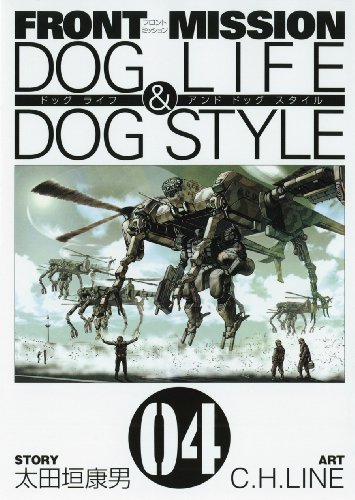 FRONT MISSION DOG LIFE & DOG STYLE 4 (ヤングガンガンコミックス)の詳細を見る