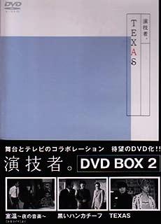 演技者。 1stシリーズ Vol.2 (通常版) [DVD]