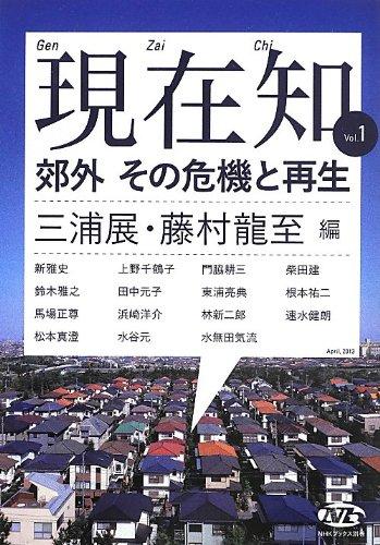 NHKブックス別巻 現在知vol.1 郊外 その危機と再生の詳細を見る