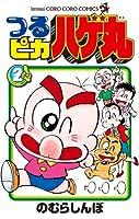 つるピカ ハゲ丸 (2) (てんとう虫コロコロコミックス)