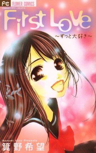 First Love~ずっと大好き (フラワーコミックス)