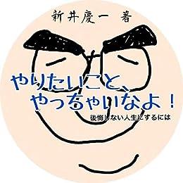 [新井 慶一, 藤田南風]のやりたいことやっちゃいなよ: 後悔しない人生にするには (ゆるおっさん文庫)