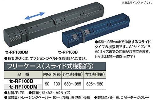 KOKUYO(コクヨ)『フリーケーススライド式樹脂筒(セ-RF100)』