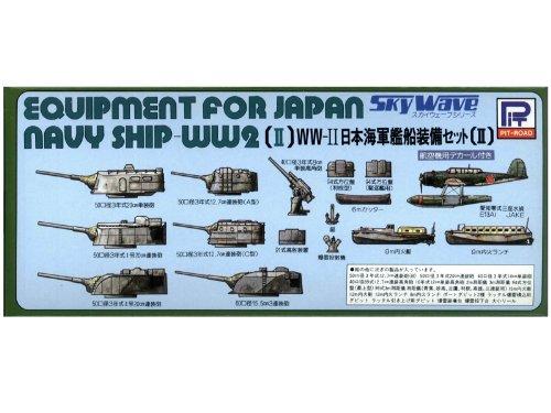 ピットロード 1/700 WW-II 日本海軍艦船 装備セット II E05
