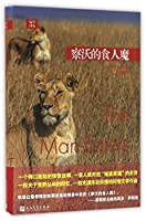 The man-eaters (Chinese Edition)