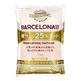 スペイン産 バルセロナピンク岩塩1kg