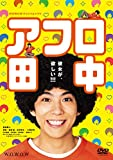 WOWOWオリジナルドラマ アフロ田中 DVD-BOX[DVD]