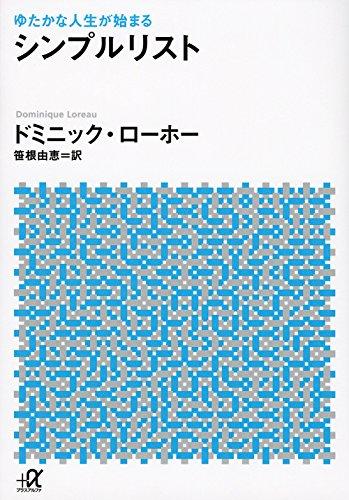 ゆたかな人生が始まる シンプルリスト (講談社+α文庫)