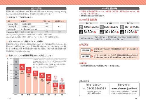 【音声アプリ・ダウンロード付き】2021年度版英検4級過去6回全問題集(旺文社英検書)