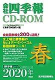 会社四季報CD-ROM 2020年2集・春号 (CDーROM)