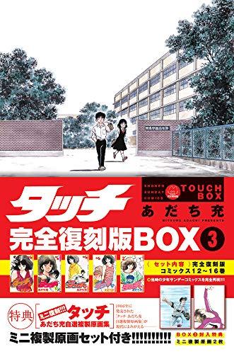タッチ完全復刻版BOX3 ([特装版コミック] 少年サンデーコミックス)