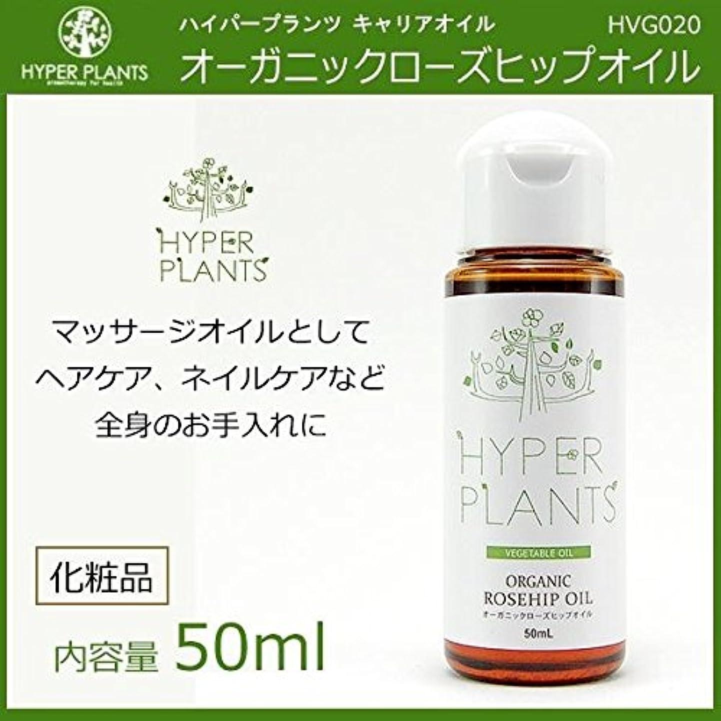 叫ぶあごひげ滞在HYPER PLANTS ハイパープランツ キャリアオイル オーガニックローズヒップオイル 50ml HVG020