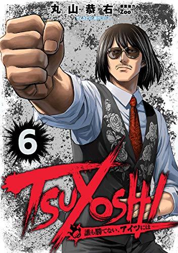 TSUYOSHI 誰も勝てない、アイツには(6) (サイコミ×裏少年サンデーコミックス)