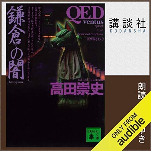 『QED ~ventus~ 鎌倉の闇』のカバーアート