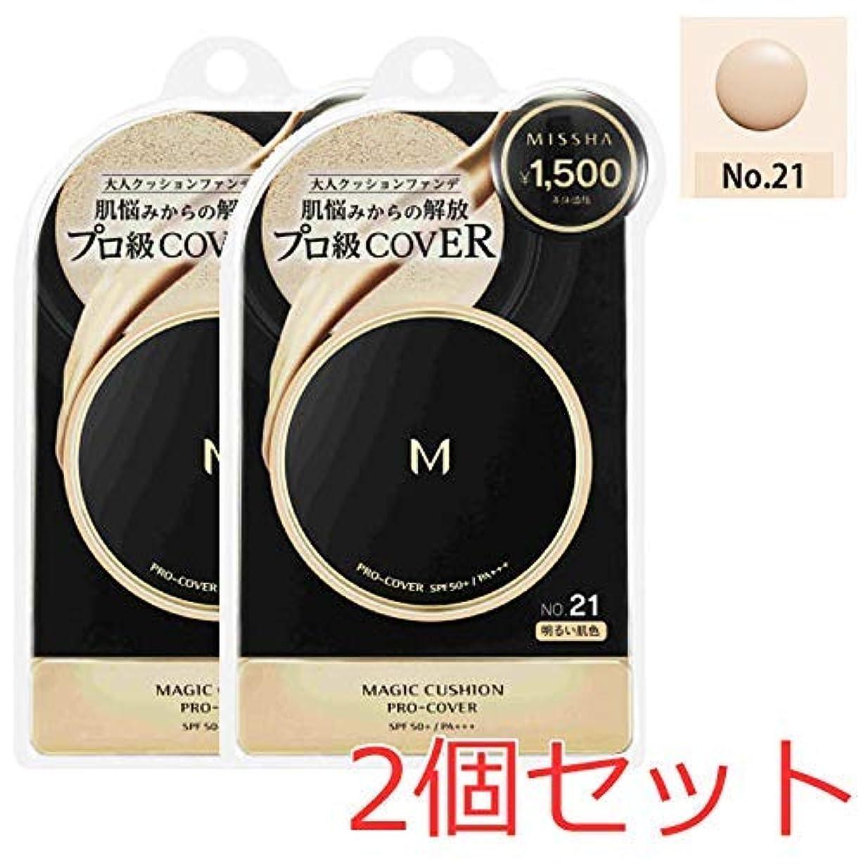 ミルク流すながらミシャ MISSHA M クッションファンデーション(プロカバー) No.21 15g 2個セット