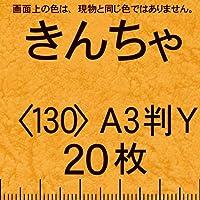 レザック66(濃色少量)A3Y<130>金茶(20枚)
