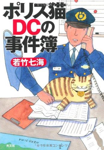 ポリス猫DCの事件簿