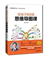 8 mind maps for children(Chinese Edition)