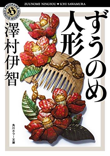 ずうのめ人形 (角川ホラー文庫)