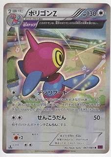Pokemon Card Japanese - Porygon-Z 067/081 XY7 - Holofoil - 1st Edition