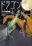 ドラゴンキーパー―月下の翡翠龍