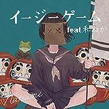 イージーゲーム feat. 和ぬか / natsumi