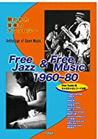 Free Jazz & Free music 1960 80: Disk Guide