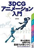 3DCGアニメーション入門 - 荻野哲哉, 斉藤美絵