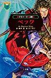 デモナータ 4 ベック (小学館ファンタジー文庫)