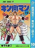 キン肉マン【期間限定無料】 10 (ジャンプコミックスDIGITAL)