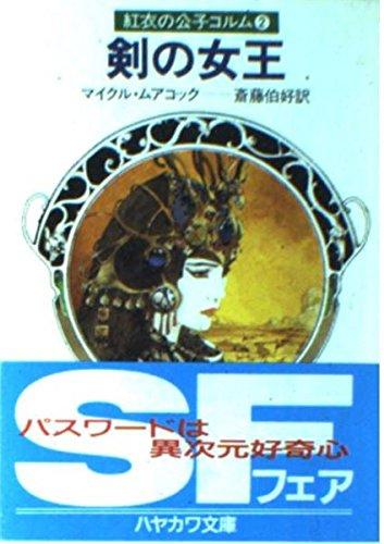 剣の女王―紅衣の公子コルム2 (ハヤカワ文庫 SF 476 紅衣の公子コルム 2)